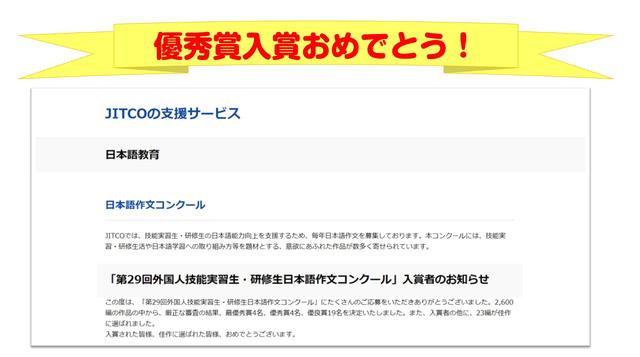 サンジャナさんJITCO優秀賞-01.jpg
